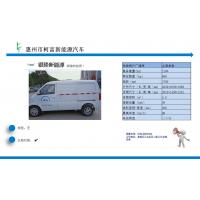 惠州电动面包车、惠州电动货车、惠州电动汽车出租销售以租代购