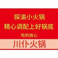 丛台 火锅加盟 服务为先 重庆滏益餐饮管理供应