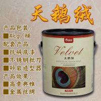 河南郑州天鹅绒艺术漆厂家免费培训艺术涂料施工方法