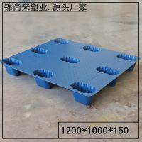锦尚来塑业 加厚1210九脚平面吹塑塑料托盘厂家 品质保障欢迎考察