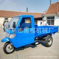 大量销售工矿三轮车 柴油动力大功率三轮车 山区拉料专用三轮车
