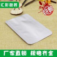 纯铝箔袋扒鸡真空袋食品包装袋粉末面膜避光平口塑料袋可定制印刷