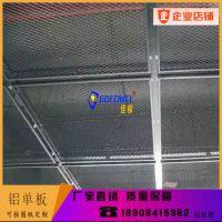 铝合金筛网冲孔铝网板菱形网格扩张拉伸天花画展影院商场走廊吊顶