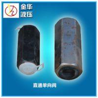 厂价批发 20L直通铸铁液压止回单向阀 现货
