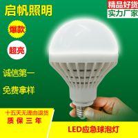 厂家直销led应急灯泡 神奇智能充电球泡灯 批发节能灯泡照明灯