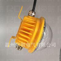 10WLED防爆灯 海洋王BFC8183固态防爆灯