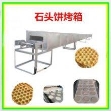 山东济南石头饼机器石子馍机器隧道炉式烤箱多少钱