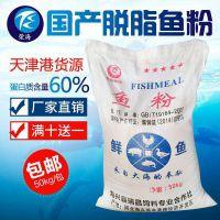 厂家批发【鱼粉】国产脱脂饲料级 龙虾猪鸡饲料水产宠物60蛋鱼粉