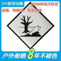 厂家定制危险品化工塑料桶贴ghs国际海运标识化学品运输安全标签防腐bs5609标签