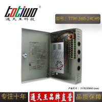 DC24V15A360W九路输出医疗电力机械工业设备集中供电防雨电源