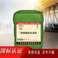 东莞防水十大品牌家实多丙烯酸防水涂料 纯乳液国标品质