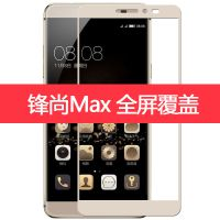 酷派锋尚MAX全屏钢化膜酷派max手机贴膜酷派A8钢化膜a8-930钢化膜