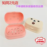 296皂盒 卡通熊肥皂盒 香皂盒 带沥水 卫浴用品 2元小商品货源
