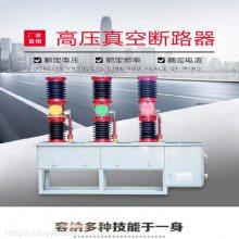 济南 ZW7-40.5真空断路器厂家 智能万能式断路器 厂家报价