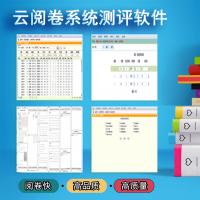 扫描阅卷系统种类 新龙县互联网阅卷软件本地