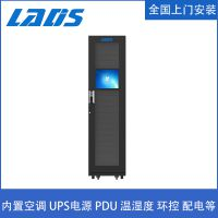深圳雷迪司机房一体化机柜_内置空调ups电源配电环控_小型机房一体化机柜生产厂家