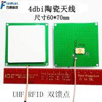 ebay双馈点陶瓷天线4.5dBi增益内60外70远距离UHF超高频RFID天线