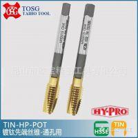 台湾TOSG大宝丝锥 HY-PRO系列镀钛先端丝锥 通孔用不锈钢专用丝锥 TIN-HP-POT