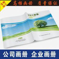 环保类画册 宣传册印刷 纸类印刷 画册图册印刷产品目录印刷