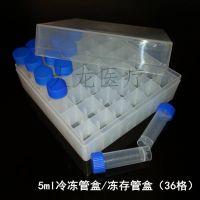 5ml冷冻管盒/冻存管盒 36格