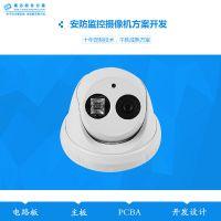 网络监控方案开发网络监控摄像头高清手机app芯片电控板设计研发