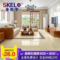 圣凯罗瓷砖 金刚石瓷砖800*800地砖客厅地板砖厨房卫生间墙面砖
