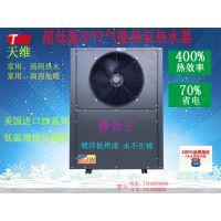 超低温3P侧出风空气能热泵热水器