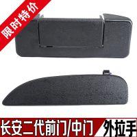长安之星二代2代S460前门外拉手中门外扣手外把手改装配件