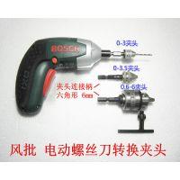 1/4风批六角柄 转风钻 电批转电钻 夹头规格3 4 6.5mm 10mm 13MM