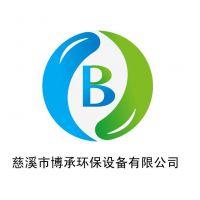 慈溪市博承环保设备有限公司