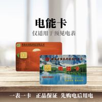 预见预付款智能表IC卡 电能卡购电卡电能系统充值卡电子式插卡电表电网