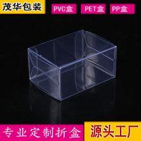 PVC透明盒子订定厂家 制作PVC盒子彩印批发