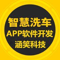 重庆app定制公司,重庆app开发软件,重庆涵笑科技有限公司