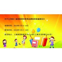 2019上海国际教育机构品牌连锁加盟展览会专业教育