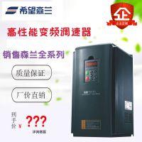 森兰变频器hope800G1.5T4/hope800G2.2T4大量现货