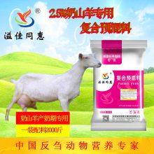 奶山羊专用预混料饲料配方