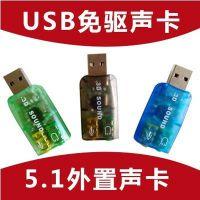 USB声卡 5.1 usb外置电脑喊麦声卡 台式机笔记本外接独立声卡免驱