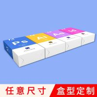 彩盒 纸盒 包装盒 坑盒 产品包装盒 包装厂家 白盒卡盒 定做批发