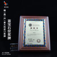 蓝宝石纹奖牌 意大利进口 厂家定制 进口金属高密度中纤板 五年保质