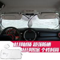 适用宝马挡风mini汽车遮阳板防嗮隔热前迷你玻璃遮阳挡夏季通用