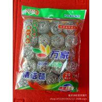 不锈钢扁球钢丝球 清洁球厨房清洁用品 20个装去油污清洁钢丝球