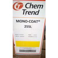 MONO-COAT 255L 肯天脱模剂 橡胶 轮胎行业离型剂 多次脱模