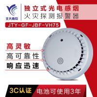 北大青鸟独立烟感火灾烟雾报警器3C认证JTY-GF-JBF-VH75消防认可