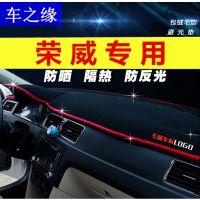 荣威RX5/350/350S改装360专用550装饰E550防晒W5中控仪表台避光垫