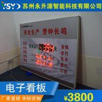 定制室外安全运行天数看板安全揭示牌数码管屏LED显示屏电子看板