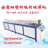 全新PP塑料板材碰焊机 新辐塑料板接板机 PP板材对焊机