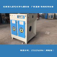 vocs光氧催化净化器设备湫鸿环保废气处理设备