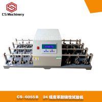 诚胜 CS-6055B皮革耐挠性试验机、JIS-K6545皮革耐挠性试验机