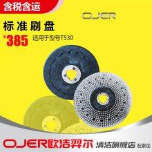欧洁弈尔OJER-T530洗地机刷盘 洗地机配件