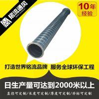 不锈钢风管,镀锌螺旋风管,白铁皮圆形风管,三州螺旋风管加工
